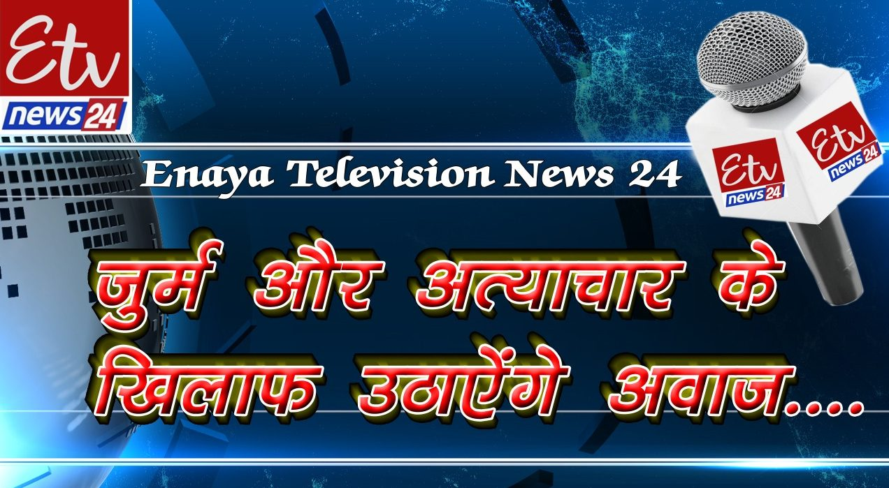 E tv News 24